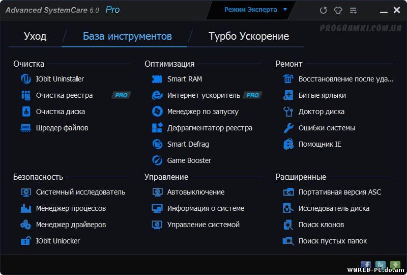 ADVANCED SYSTEMCARE PRO 6.2.0.254 СКАЧАТЬ БЕСПЛАТНО